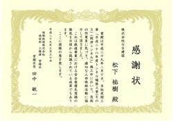 相模鉄道株式会社様感謝状