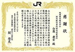 東日本旅客鉄道株式会社様感謝状