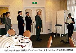 大倉山サンハイツ理組合様より感謝状をいただきました