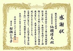 大倉山サンハイツ理組合様感謝状