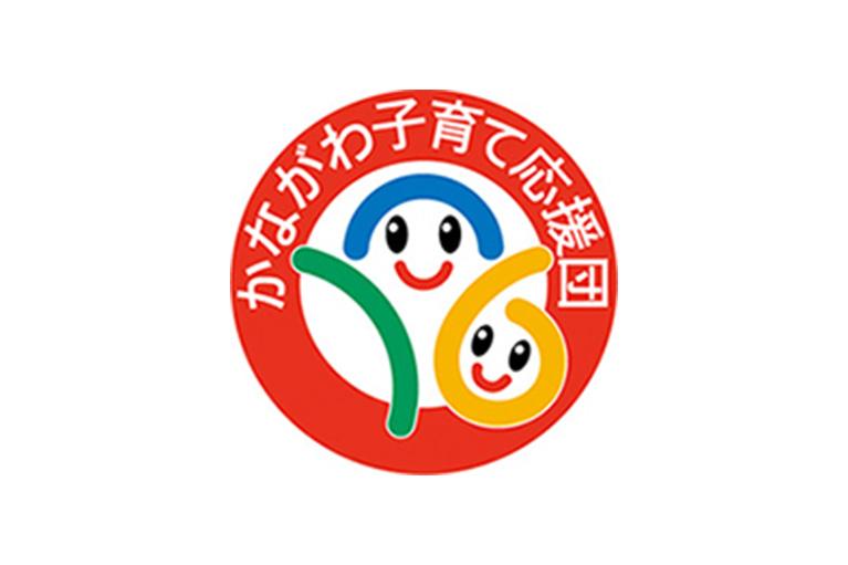 神奈川県子ども・子育て支援推進事業者の認証を取得しました。(2012.6.6)