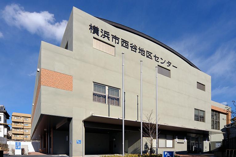 横浜市西谷地区センター