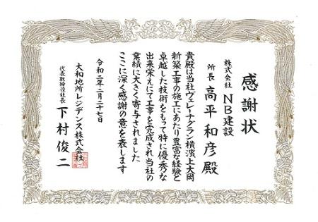 上大岡賞状