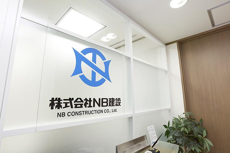 信頼と技術をお届けします。私たちはNB建設です。