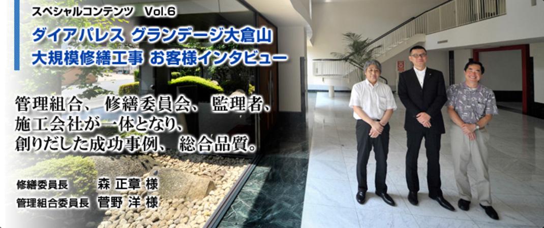 ダイアパレス グランデ―ジ大倉山 大規模修繕工事 お客様インタビュー